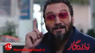 دانلود فیلم کمدی تخته گاز به کارگردانی محمد آهنگرانی