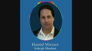 "Hamid Mirzaei - Ashegh Shodam "" حمید میرزایی - عاشق شدم """