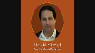 "Hamid Mirzaei - Age To Bashi Kenaram "" حمید میرزایی - اگه تو باشی کنارم """