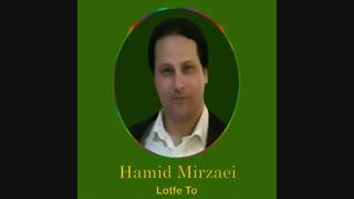 "Hamid Mirzaei - Lotfe To  "" حمید میرزایی - لطف تو """
