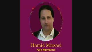 "Hamid Mirzaei - Age Momkene "" حمید میرزایی - اگه ممکنه """