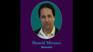 "Hamid Mirzaei - Nemishe "" حمید میرزایی - نمیشه """