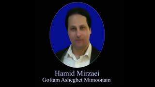 "Hamid Mirzaei - Goftam Asheghet Mimoonam  "" حمید میرزایی - گفتم عاشقت می مونم """