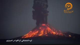 کوه اتشفشانی کراکاتوا در اندونزی