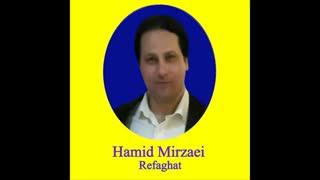 "Hamid Mirzaei - Refaghat "" حمید میرزایی - رفاقت """