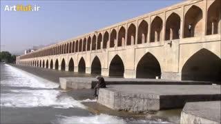 سی و سه پل یا پل الله وردی خان شاهکاری بی همتا از آثار دوره پادشاهی شاه عباس یکم