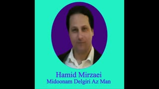 "Hamid Mirzaei - Midoonam Delgiri Az Man "" حمید میرزایی - می دونم دلگیری از من """
