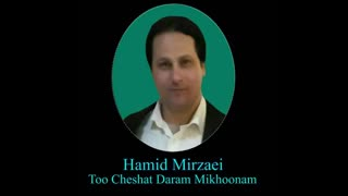 "Hamid Mirzaei - Too Cheshat Daram Mikhoonam "" حمید میرزایی - تو چشات دارم می خونم """