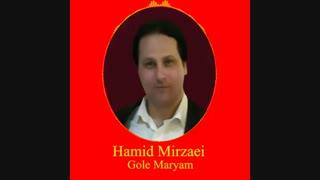 "Hamid Mirzaei - Gole Maryam "" حمید میرزایی - گل مریم """