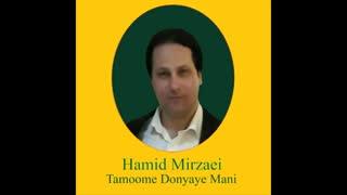 "Hamid Mirzaei - Tamoome Donyaye Mani "" حمید میرزایی - تموم دنیای منی """