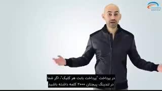 مقایسه سئو و خرید تبلیغات با فراموج