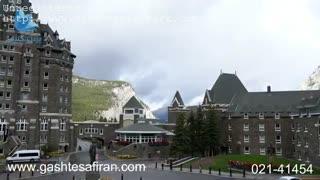 معروف ترین هتل بنف کانادا