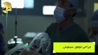 جراحی تومور سینوس
