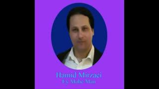 """Hamid Mirzaei - Ey Mahe Man  """" حمید میرزایی - ای ماه من """""""