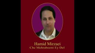 "Hamid Mirzaei - Che Mehrabooni Ey Del  "" حمید میرزایی - چه مهربونی ای دل """