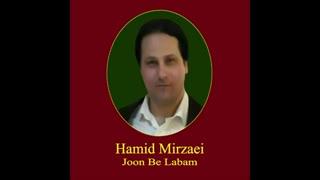 "Hamid Mirzaei - Joon Be Labam  "" حمید میرزایی - جون به لبم """
