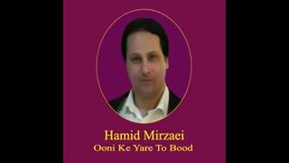 "Hamid Mirzaei -  Ooni Ke Yare To Bood  "" حمید میرزایی - اونی که یار تو بود """