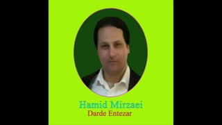 "Hamid Mirzaei - Darde Entezar "" حمید میرزایی - درد انتظار """