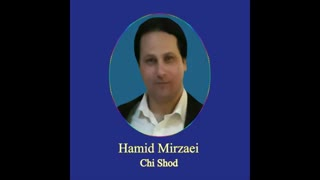 """Hamid Mirzaei - Chi Shod """" حمید میرزایی - چی شد """""""