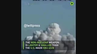 فیلمی از لحظه انفجار« مادر همه بمبها» در چین .