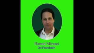 "Hamid Mirzaei - Do Fereshteh "" حمید میرزایی - دو فرشته """