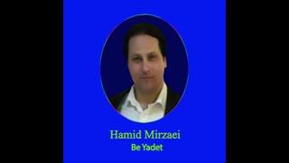 """Hamid Mirzaei - Be Yadet  """" حمید میرزایی - به یادت """""""