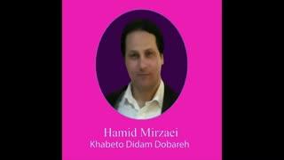 "Hamid Mirzaei - khabeto Didam Dobareh "" حمید میرزایی - خوابتو دیدم دوباره """
