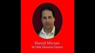 "Hamid Mirzaei - Ye Dele Divoone Daram "" حمید میرزایی - یه دل دیوونه دارم """