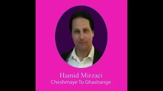 "Hamid Mirzaei - Cheshmaye To Ghashange "" حمید میرزایی - چشمای تو قشنگه """