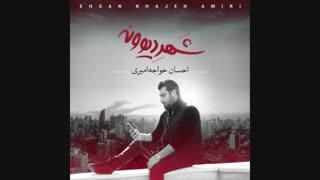 دانلود آلبوم شهر دیوانه احسان خواجه امیری