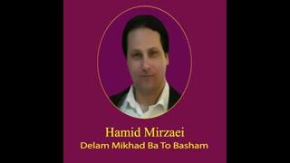 "Hamid Mirzaei - Delam Mikhad Ba To Basham "" حمید میرزایی - دلم می خواد با تو باشم """