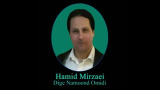 "Hamid Mirzaei - Dige Namoond Omidi "" حمید میرزایی - دیگه نموند امیدی"