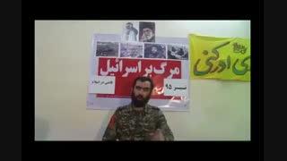 سخنرانی فرمانده گروهان کربلایی حسین آزاد درباره قاضی در اسلام