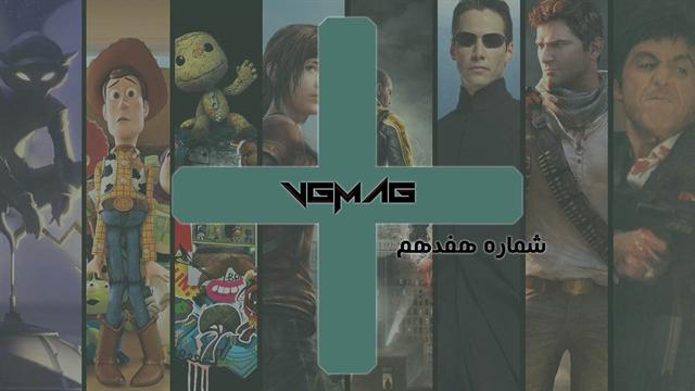 وی جی مگ پلاس 17