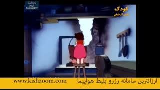 کارتون معرکه قدیمی هایدی دختری در کو های آلپ قسمت 1