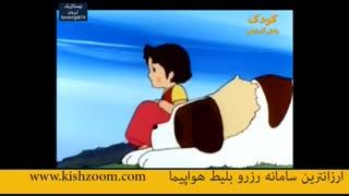 کارتون قدیمی هایدی دختری در کو های آلپ قسمت2