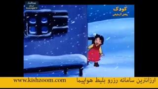 کارتون معرکه قدیمی هایدی دختری در کو های آلپ قسمت3