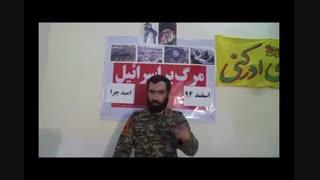 سخنرانی فرمانده گروهان کربلایی حسسین آزاد درباره امید چرا