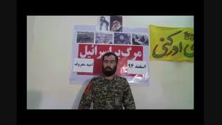 سخنرانی فرمانده گروهان کربلایی حسین آزاد درباره امید به معروف