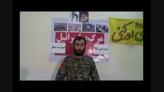 سخنرانی فرمانده گروهان کربلایی حسین آزاد درباره امید به منکر