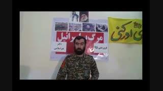 سخنرانی فرمانده گروهان کربلایی حسین آزاد درباره دکتر غیر اسلامی