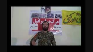 سخنرانی فرمانده گروهان کربلایی حسین آزاد درباره انقلابی بودن