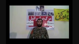 سخنرانی فرمانده گروهان کربلایی حسین آزاد درباره انقلابی ماندن