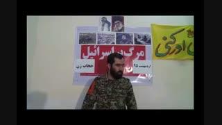 سخنرانی فرمانده گروهان کربلایی حسین آزاد درباره حجاب زن