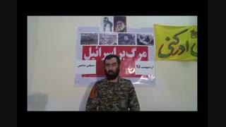 سخنرانی فرمانده گروهان کربلایی حسین آزاد درباره بسیجی شاخص