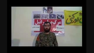 سخنرانی فرمانده گروهان کربلایی حسین آزاد درباره خانواده اسلامی