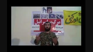سخنرانی فرمانده گروهان کربلایی حسین آزاد درباره الزام ازدواج