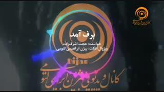 حجت اشرفزاده - برف آمد (آدیوویژن)