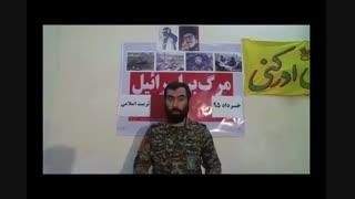 سخنرانی فرمانده گروهان کربلایی حسین آزاد درباره تربیت اسلامی
