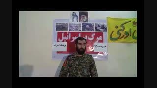 سخنرانی فرمانده گروهان کربلایی حسین آزاد درباره فرهنگ اسراف